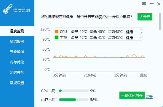温度监测.png