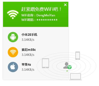 免费wifi.png